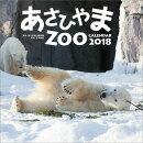 【壁掛】あさひやまZOO(2018カレンダー)