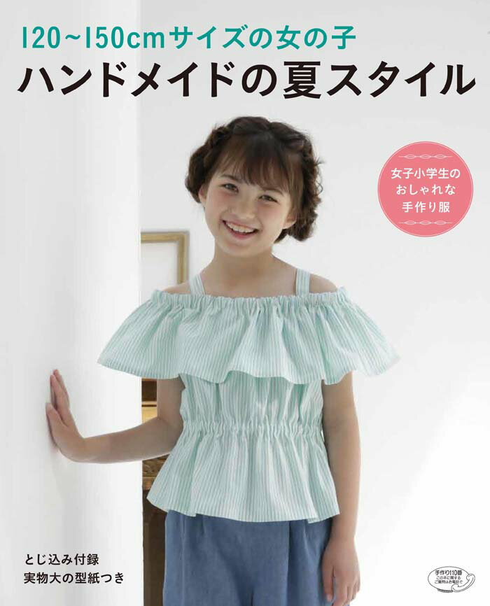 120〜150cmサイズの女の子ハンドメイドの夏スタイル 女子小学生のおしゃれな手作り服 (レディブティックシリーズ)
