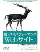 ハイパフォーマンスWebサイト(続)