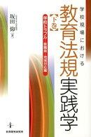 学校現場における教育法規実践学(下巻(学校トラブルー教職員・地)