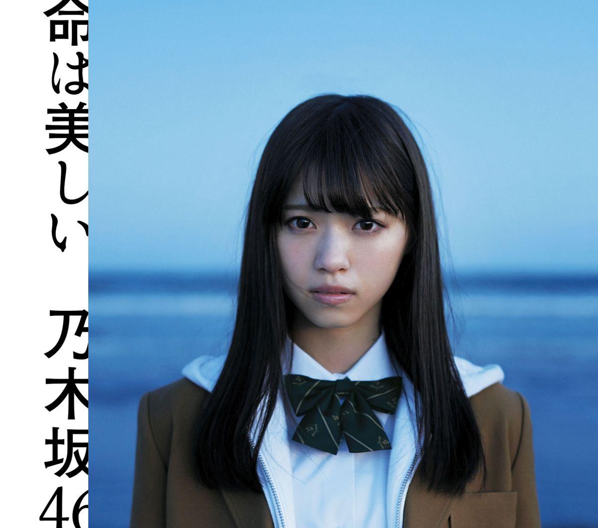 命は美しい (Type-A CD+DVD) [ 乃木坂46 ]