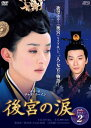 後宮の涙 DVD-BOX2 [ チャオ・リーイン ]