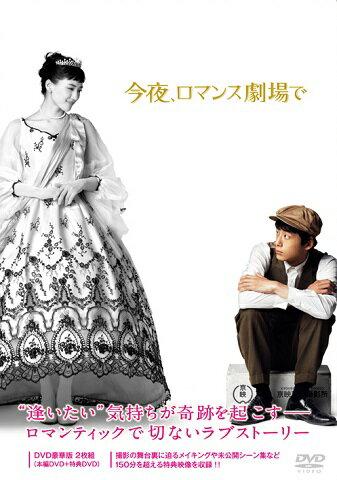 今夜、ロマンス劇場で DVD豪華版 [ 綾瀬はるか ]