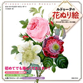 ルドゥーテの花ぬり絵 心がやすらぐ…好きな色で楽しむ美しい花の図鑑 [ ピエール・ジョゼフ・ルドゥーテ ]