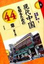 現代中国を知るための44章第5版 (エリア・スタディーズ) [ 藤野彰 ]