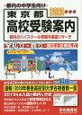 東京都高校受験案内(2020年度用)