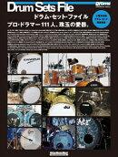 ドラム・セット・ファイル (リズム&ドラム・マガジン)