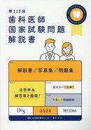 歯科医師国家試験問題解説書(第112回)