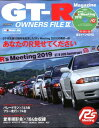 GT-R OWNERS FILE(9) (CARTOP MOOK GT-R Magazine特別編集)