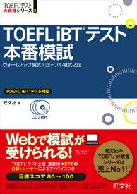 TOEFL iBTテスト本番模試 (TOEFLテスト大戦略シリーズ) [ 旺文社 ]