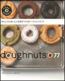 ほんとうにおいしい生地でつくるドーナツレシピ77 1 day sweets (Asahi original) [ 佐藤ひろ子 ]