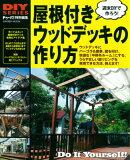 屋根付きウッドデッキの作り方