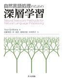 自然言語処理のための深層学習