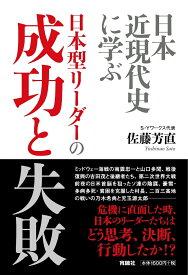 日本近代史に学ぶ 日本型リーダーの成功と失敗 [ 佐藤 芳直 ]