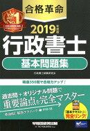 2019年度版 合格革命 行政書士 基本問題集