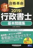 合格革命行政書士基本問題集(2019年度版)