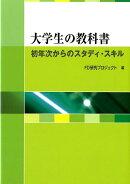 大学生の教科書