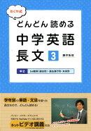 たくや式どんどん読める中学英語長文(3)
