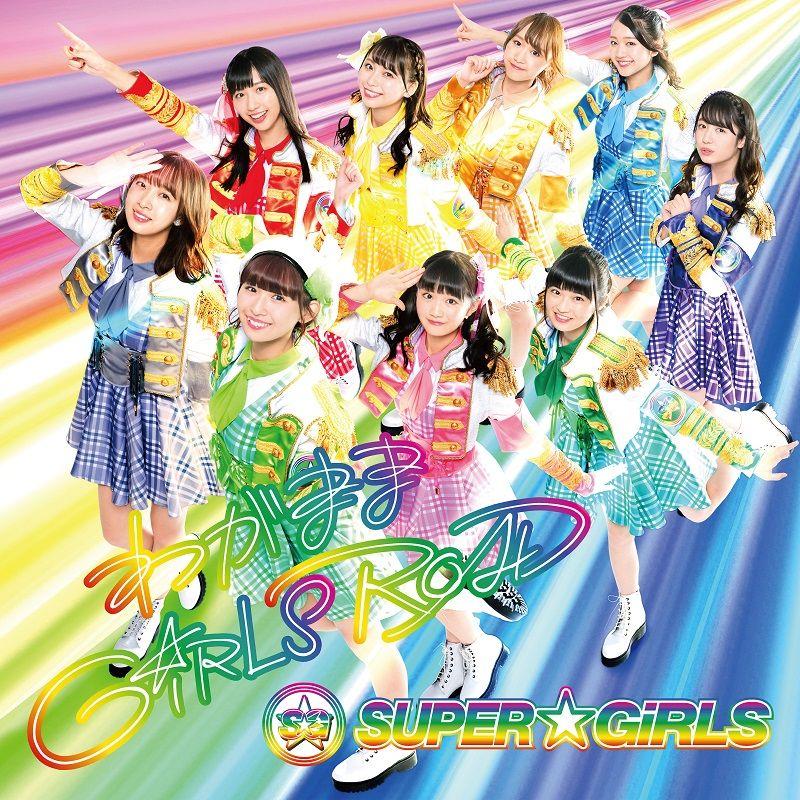 わがままGiRLS ROAD (CD+Blu-ray) [ SUPER☆GiRLS ]