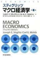 マクロ経済学第4版