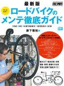 ロードバイクのメンテ徹底ガイド