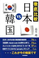 徹底比較日本vs.韓国