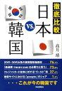 徹底比較日本vs.韓国 [ 高月靖 ]
