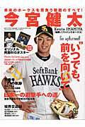 今宮健太 福岡ソフトバンクホークス (スポーツアルバム)