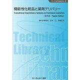機能性化粧品と薬剤デリバリー《普及版》 (ファインケミカルシリーズ)