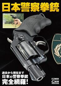 日本警察拳銃
