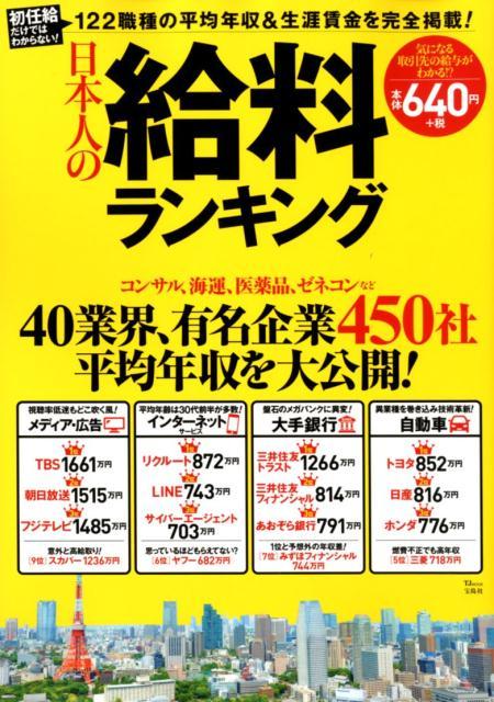 日本人の給料ランキング 初任給だけではわからない!122職種の平均年収&生 (TJ MOOK)