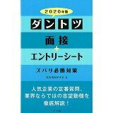 ダントツ面接+エントリーシートズバリ必勝対策(2020年版)