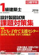 日建学院1級建築士設計製図試験課題対策集(平成28年度版)