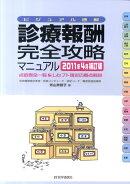 診療報酬・完全攻略マニュアル(2011年4月補訂版)