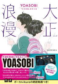 大正浪漫 YOASOBI『大正浪漫』原作小説 [ NATSUMI ]