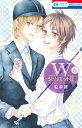 WジュリエットII 6 (花とゆめコミックス) [ 絵夢羅 ]