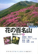 花の百名山登山ガイド(下)