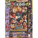 DVD>回胴天下一バトル弐 (<DVD>)