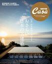 Casa BRUTUS特別編集 【完全版】杉本博司が案内する おさらい日本の名建築 [ マガジンハウス ]