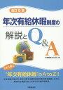 年次有給休暇制度の解説とQ&A改訂5版 [ 労働調査会 ]