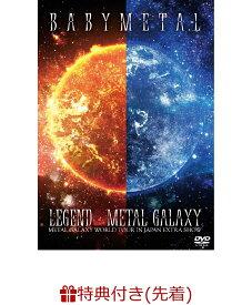 【先着特典】LEGEND - METAL GALAXY (METAL GALAXY WORLD TOUR IN JAPAN EXTRA SHOW) (ポストカード) [ BABYMETAL ]
