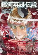 銀河英雄伝説 16