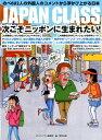 JAPAN CLASS 第9弾 次こそニッポンに生まれたい! [ 東邦出版株式会社 ]
