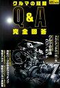クルマの疑問Q&A完全回答 (NAIGAI MOOK オートメカニック特別編集)