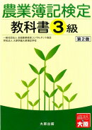 農業簿記検定教科書3級第2版