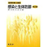 感染と生体防御第2版 (管理栄養士講座)