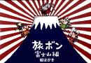 旅ボン富士山編絵はがきセット