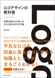 ロゴデザインの教科書 良質な見本から学べるすぐに使えるアイデア帳 [ 植田 阿希 ]