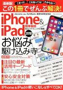 iPhone&iPadお悩み駆け込み寺(2018)