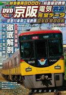 【バーゲン本】京阪電気鉄道完全データDVD BOOK